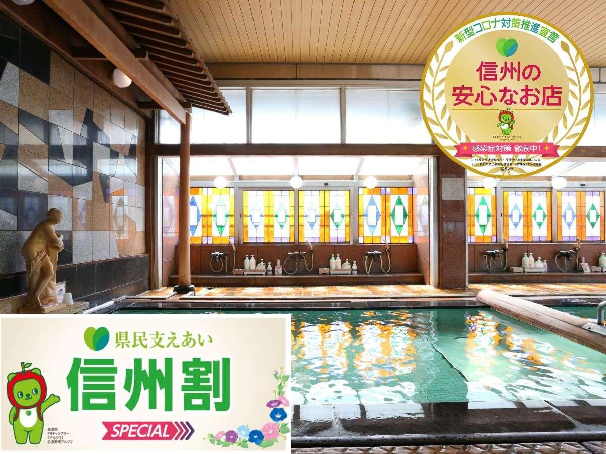 信州割対象施設です。長野県民限定 県民宿泊割で5000円引き