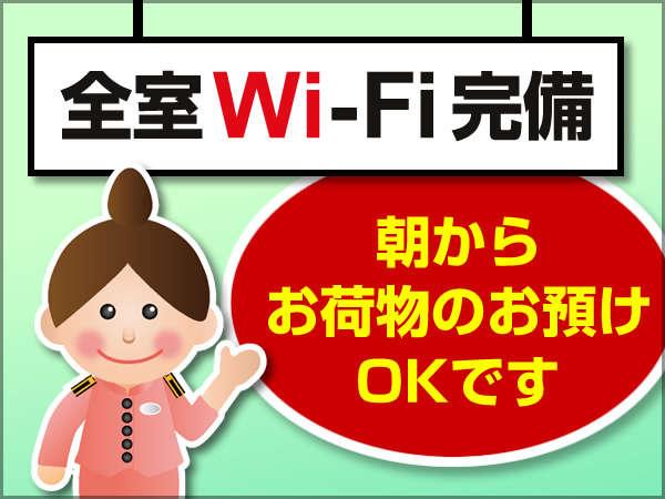 全館無料でWiFiをご利用いただけます