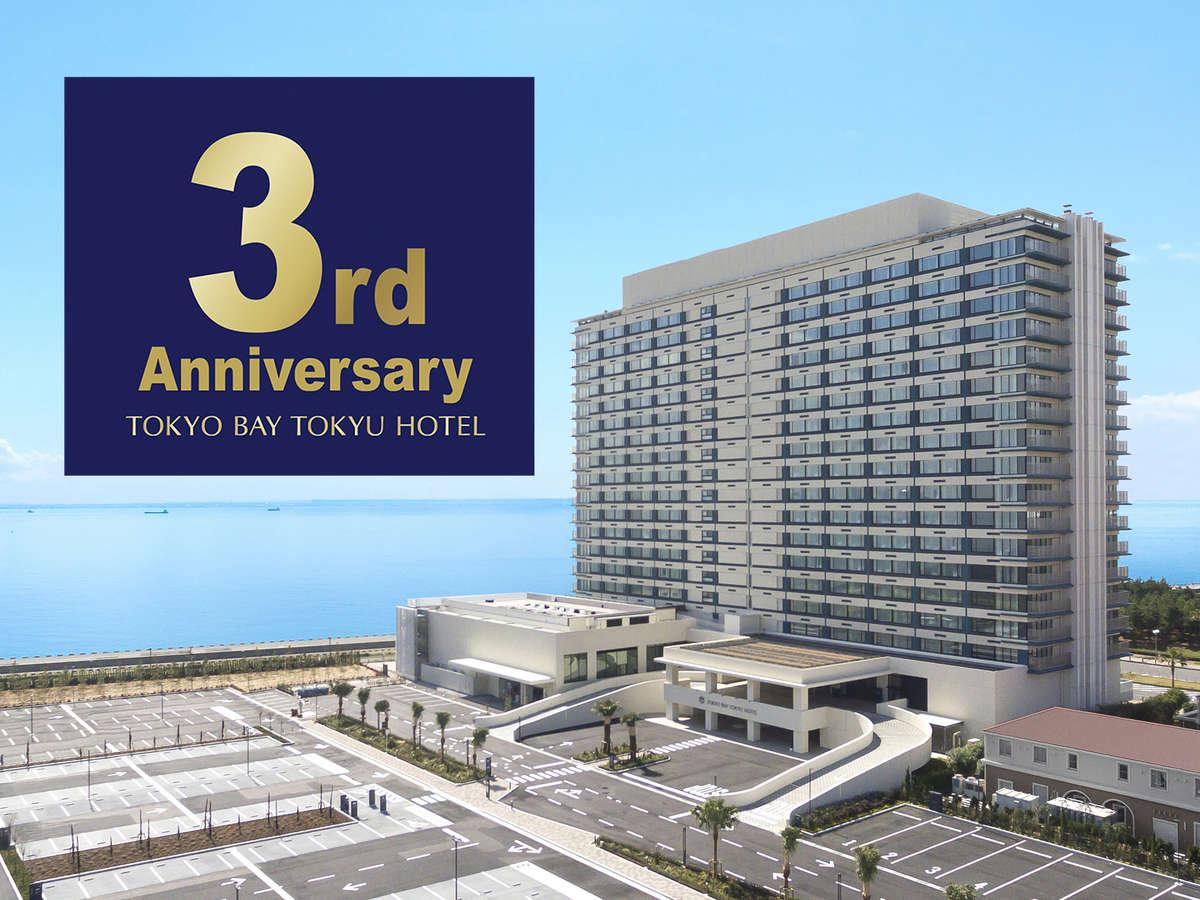 東京ベイ東急ホテル 開業3周年 外観