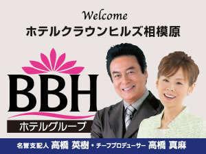 Hotel Crownhills Sagamihara