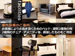 ベッド・硬軟2種類の枕2種類のチェア・アメニティ等、厳選したものをご用意致しております。