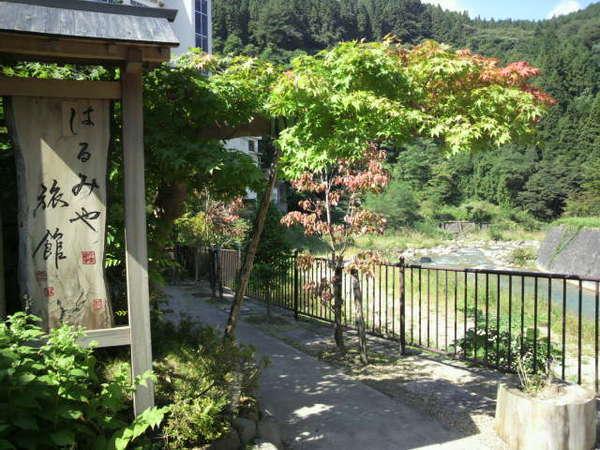 駐車場前のはるみやr旅館の看板です。渓流沿いのお庭を通って玄関までお越し下さい。
