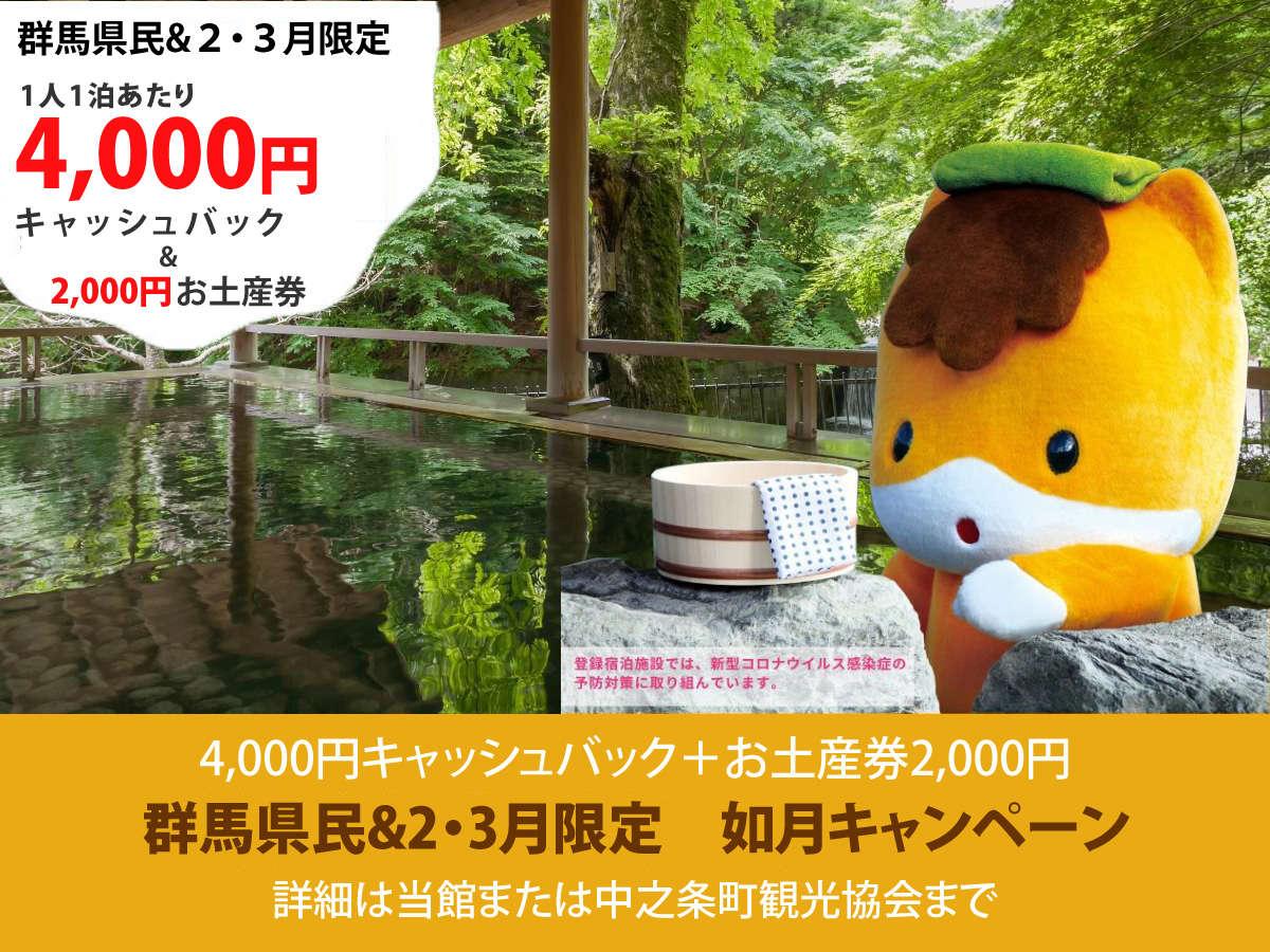 【群馬県民限定/2・3月がお得】如月キャンペーンで一人あたり6000円相当がお得に