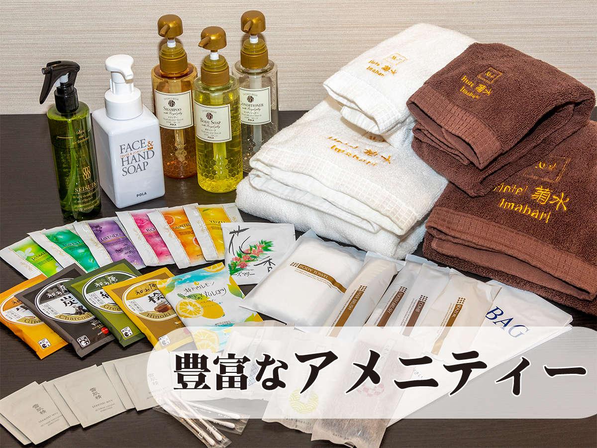 雪肌精【クレンジング・洗顔・化粧水・乳液】を始め20種類のアメニティー。タオルは【最高級今治タオル】