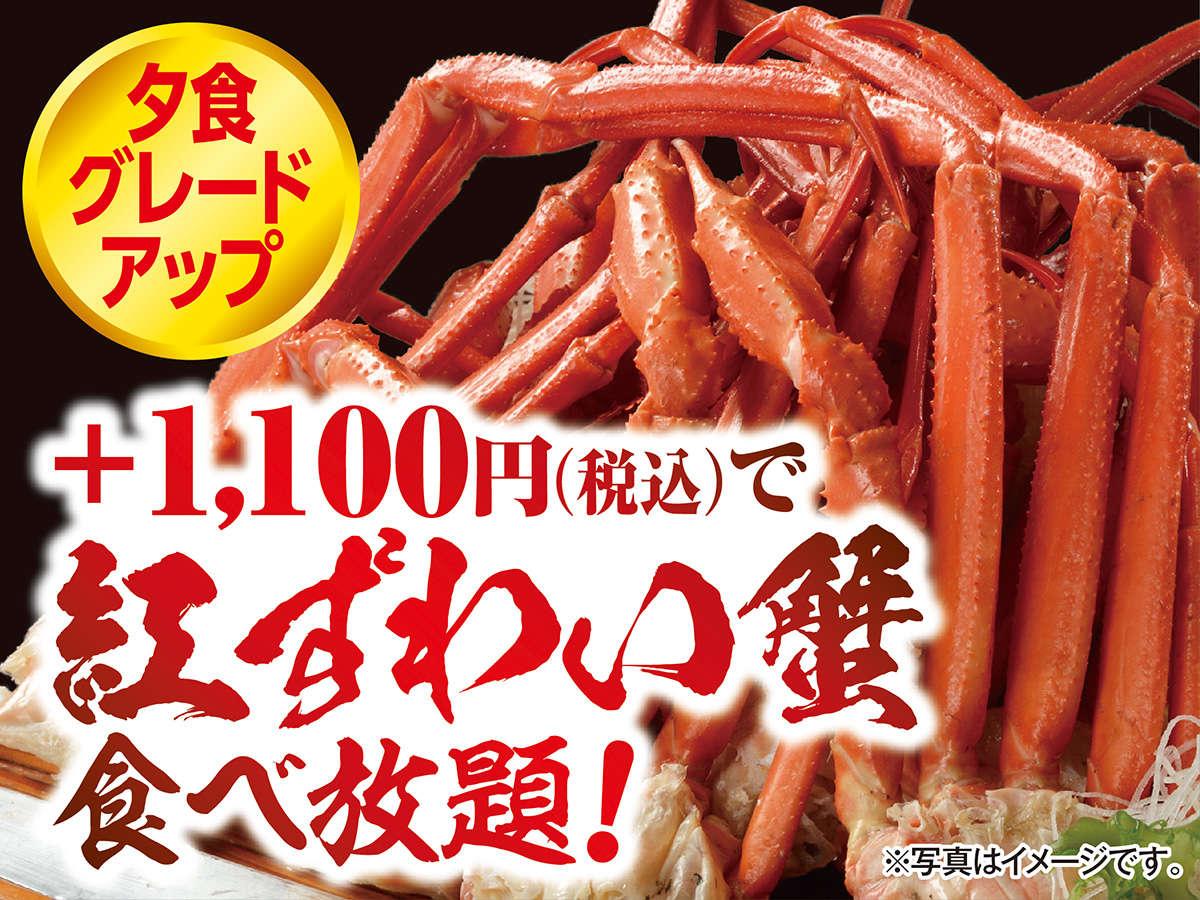 紅ずわい蟹食べ放題