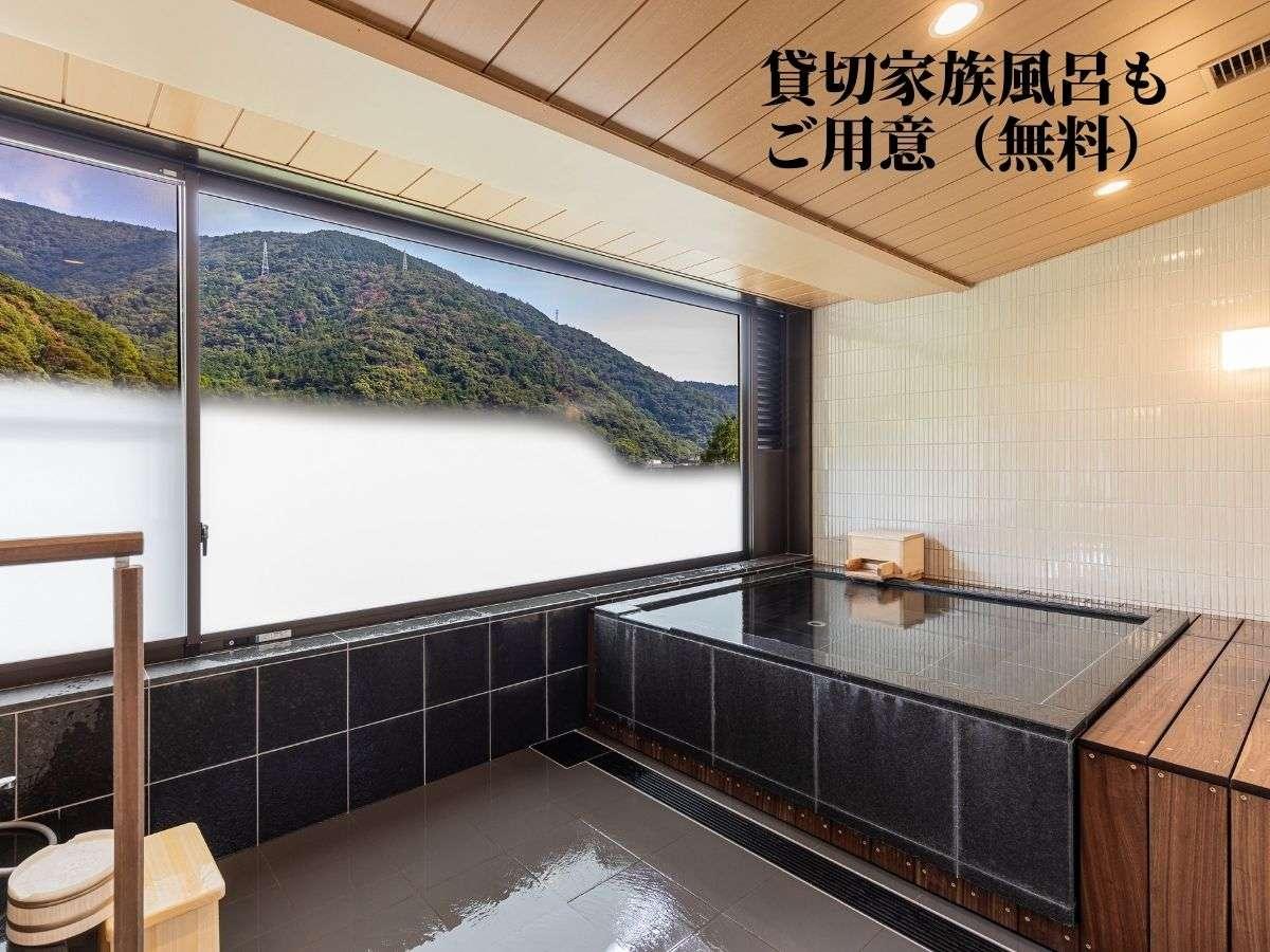 貸切家族風呂は無料でご利用いただけます。