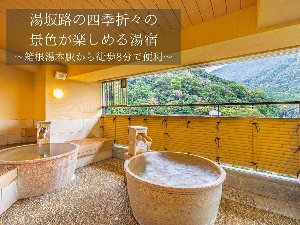 大浴場 陶器でできた露天風呂