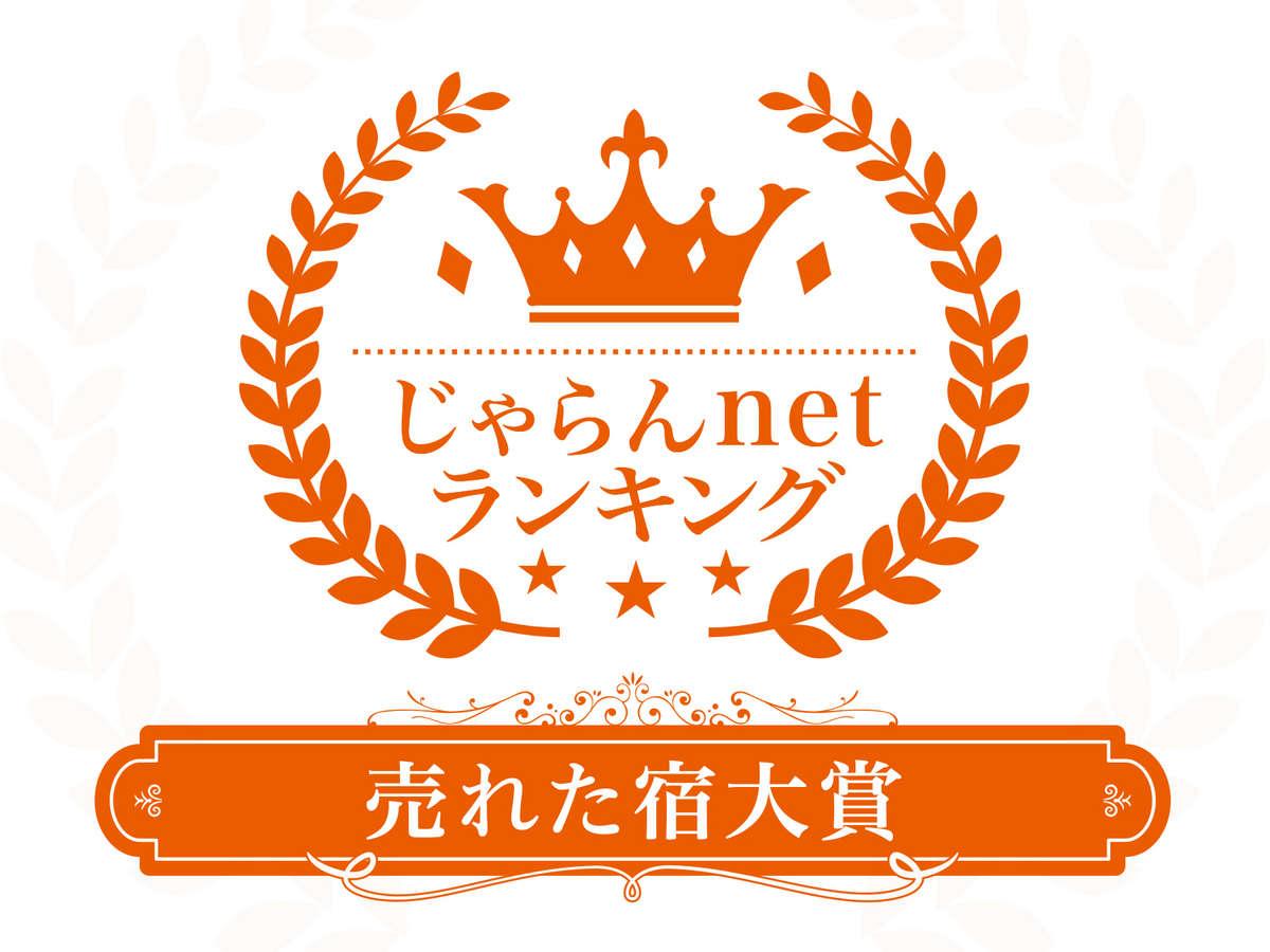 じゃらんnetランキング2018 売れた宿大賞 静岡県 301室以上部門 2位