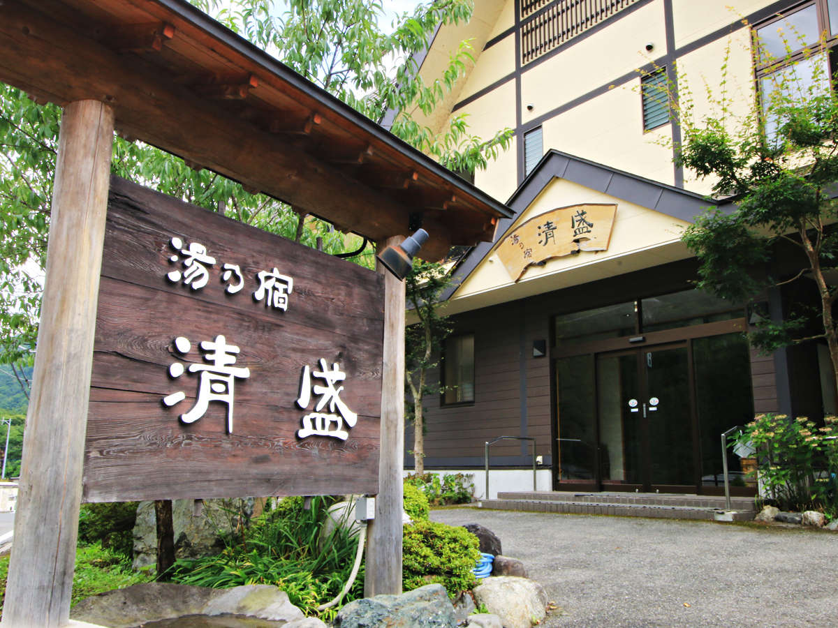 ■5部屋限定の大人の宿 湯乃宿 清盛へようこそ♪愛犬と癒しのひとときをお過ごしください