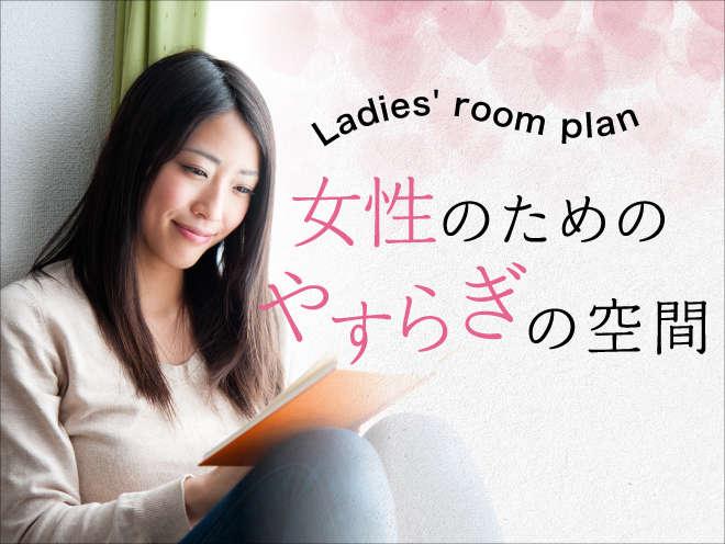 ◇朝食付◇【レディースルームプラン】ReFa製品など充実のお部屋♪