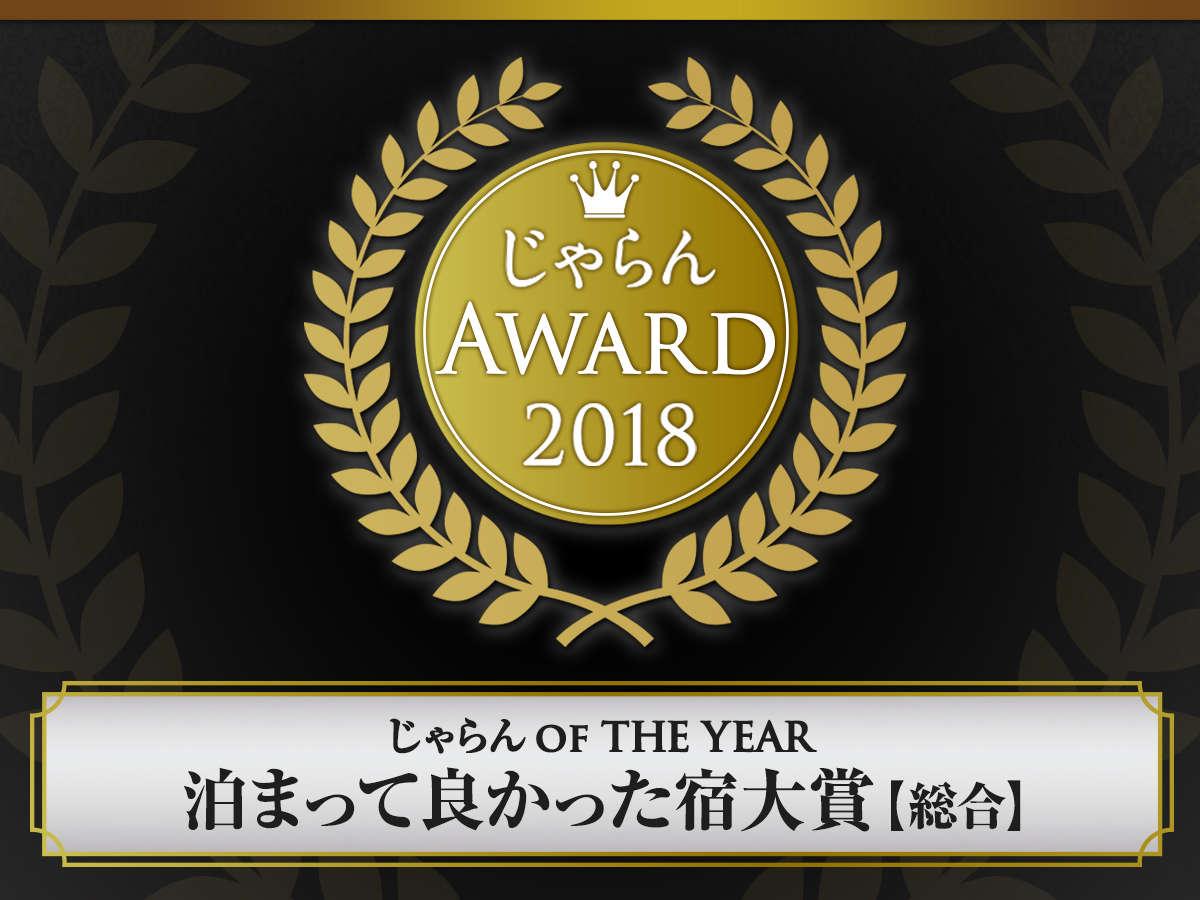 皆様のおかげで「泊まって良かった宿大賞【総合】」を受賞しました!