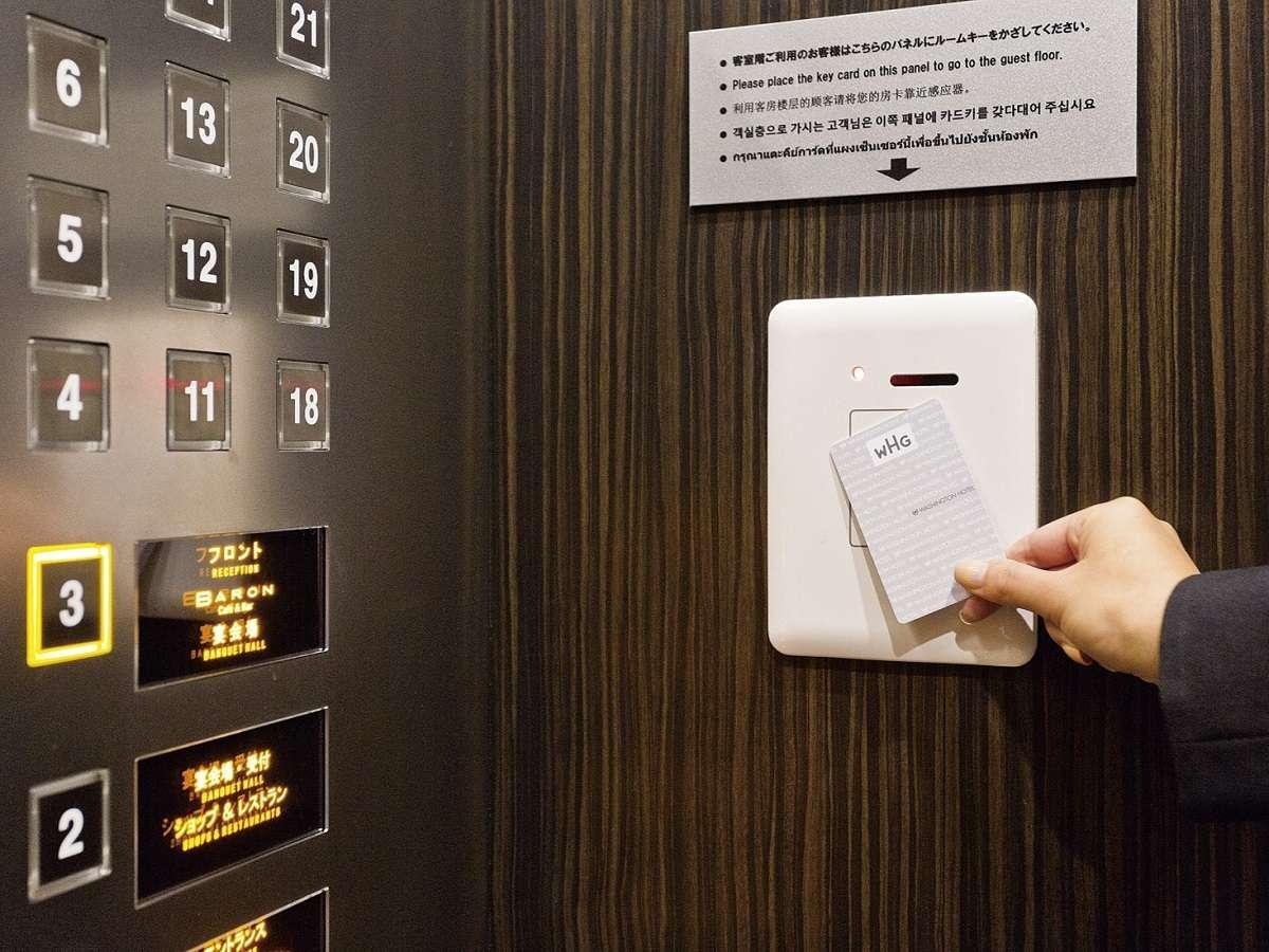 【感染症対策】エレベーターではルームキーをかざすだけ。パネルに触れることなくお部屋のフロアまでご案内