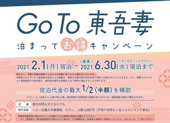 GOTO東吾妻キャンペーン♪