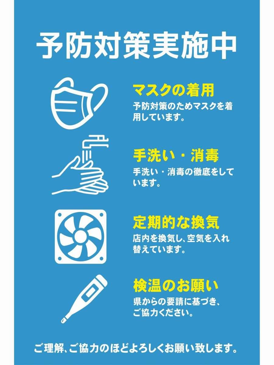 コロナ感染予防対策1