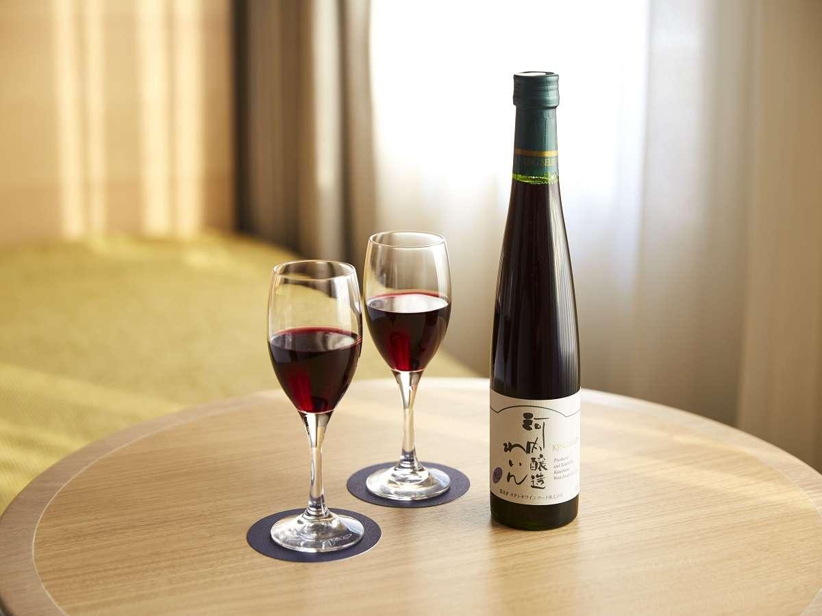 河内醸造ワイン(コンフォートルーム限定の特典です)