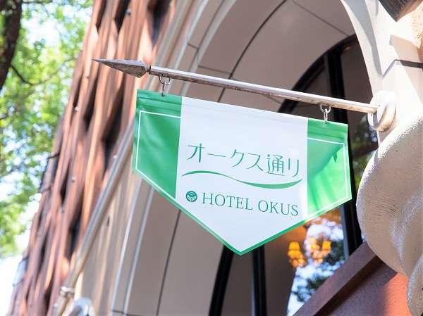 【ホテル外観】オークス通りは大きな楠が由来です。静かで落ち着いた雰囲気の裏通りです。