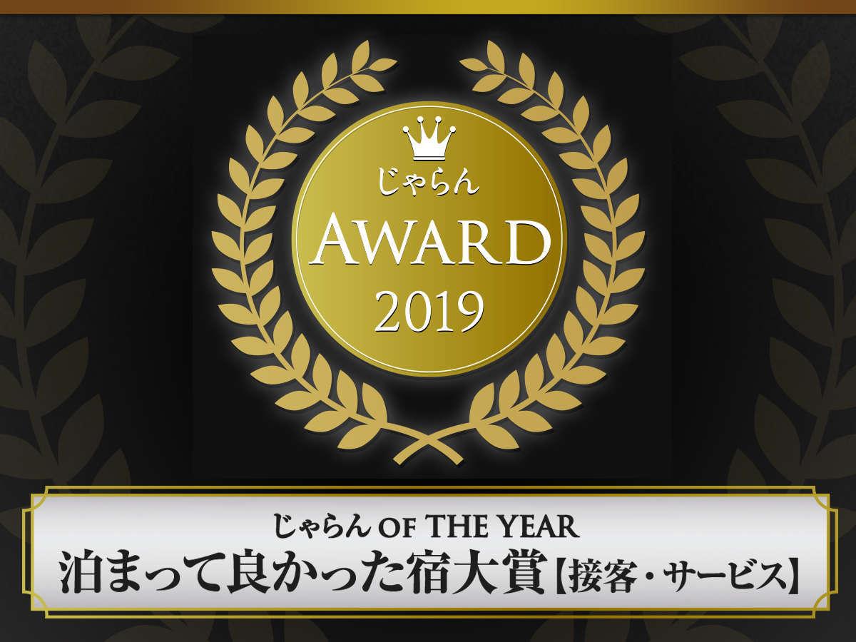 じゃらんアワード2019 泊まって良かった宿大賞受賞(東海エリア2位)