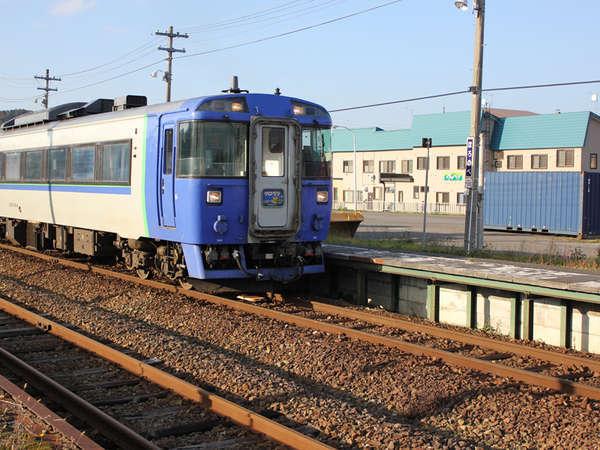 *【特急サロベツ】駅まで直近!!特急列車も当館からご覧いただけます。