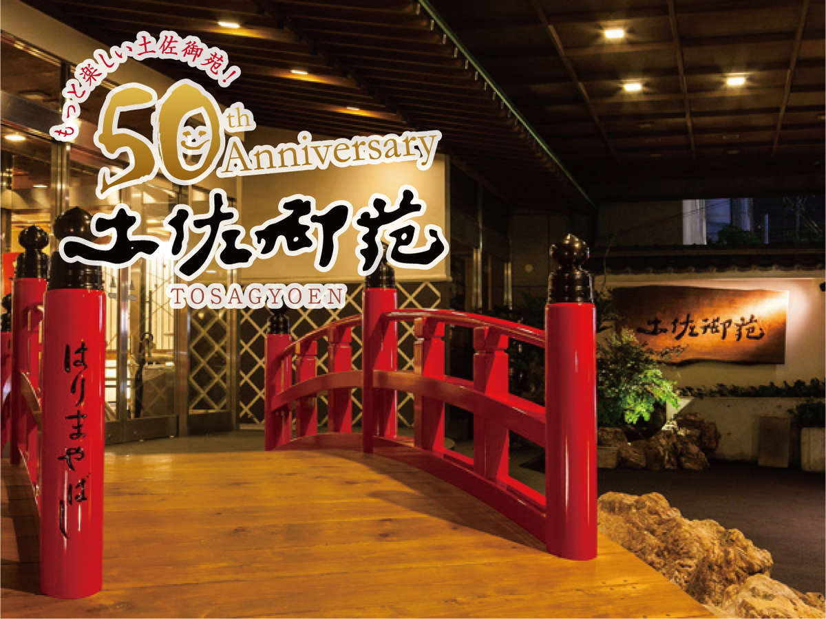 おかげさまで土佐御苑は2014年に創業50周年を迎えました。