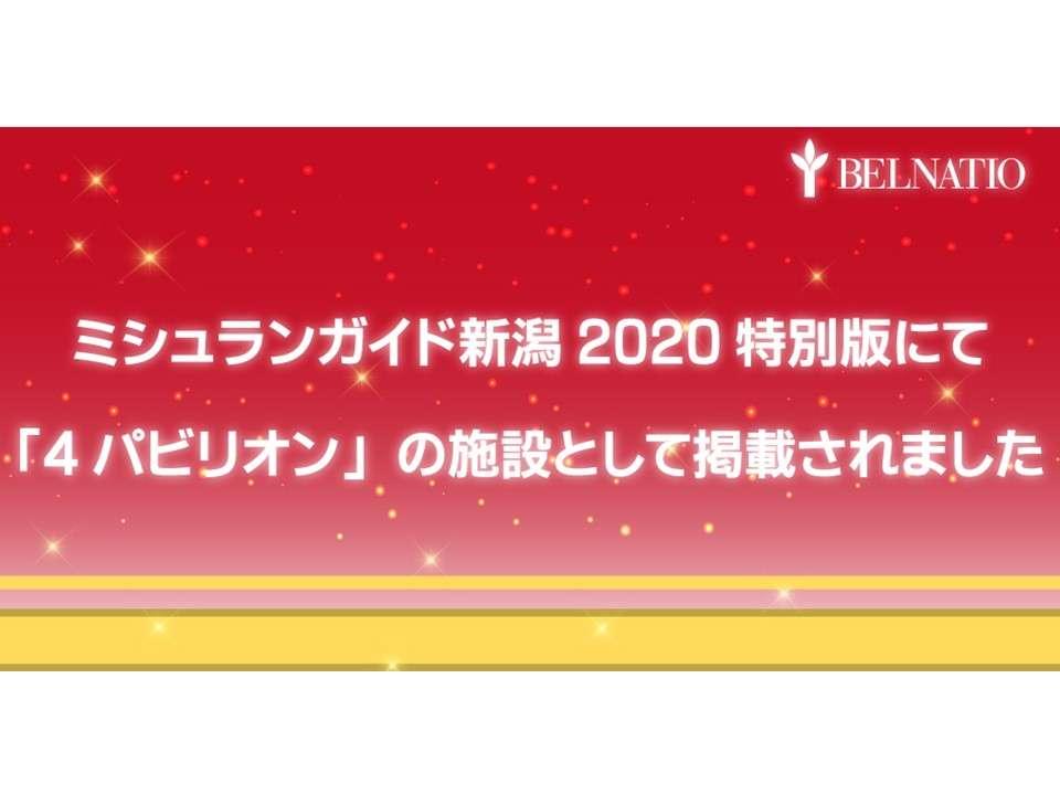 ミシュラン新潟2020特別版に掲載されました!