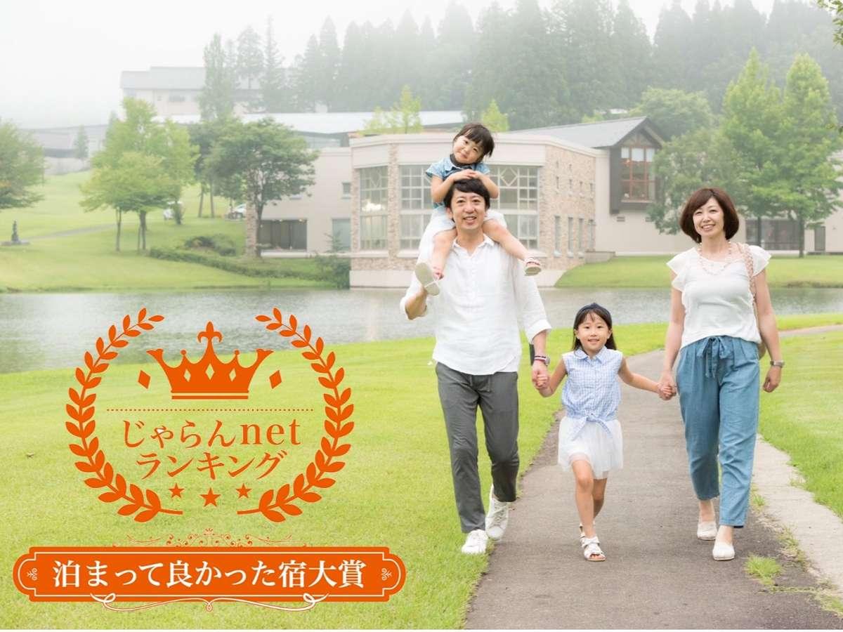 じゃらんnetランキング2019 泊まって良かった宿大賞新潟県   101-300室部門   3位 受賞!
