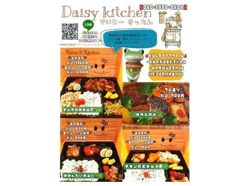 デイジーキッチンの宅配お弁当でゆっくり部屋食をお楽しみください。※要予約