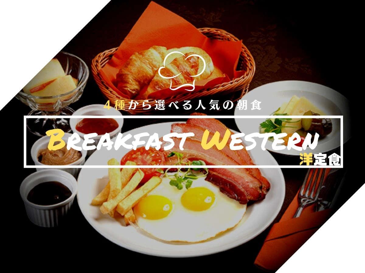 ◆選べる4種の朝食「洋定食」