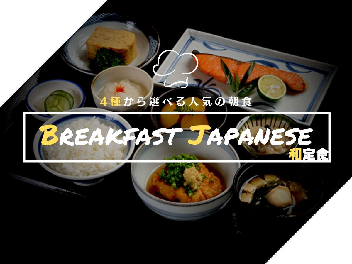 ◆選べる4種の朝食「和定食」