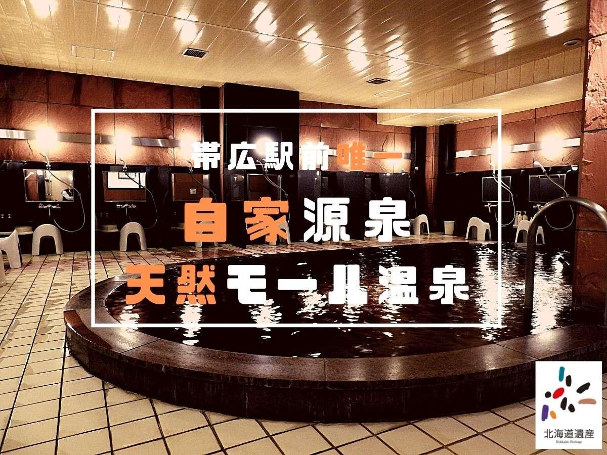 ◆自家源泉かけ流し天然モール温泉大浴場