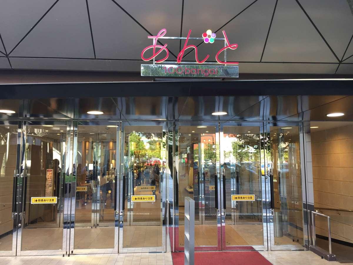 ★道案内★右側には金沢のお土産処「あんと」の入口がございます!