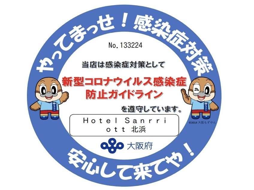 当ホテルは感染防止宣言施設です