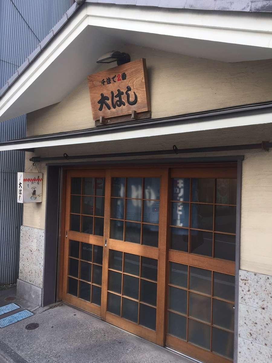 ホテルから徒歩3分!東京3大煮込みの一つで超有名店「大はし」!