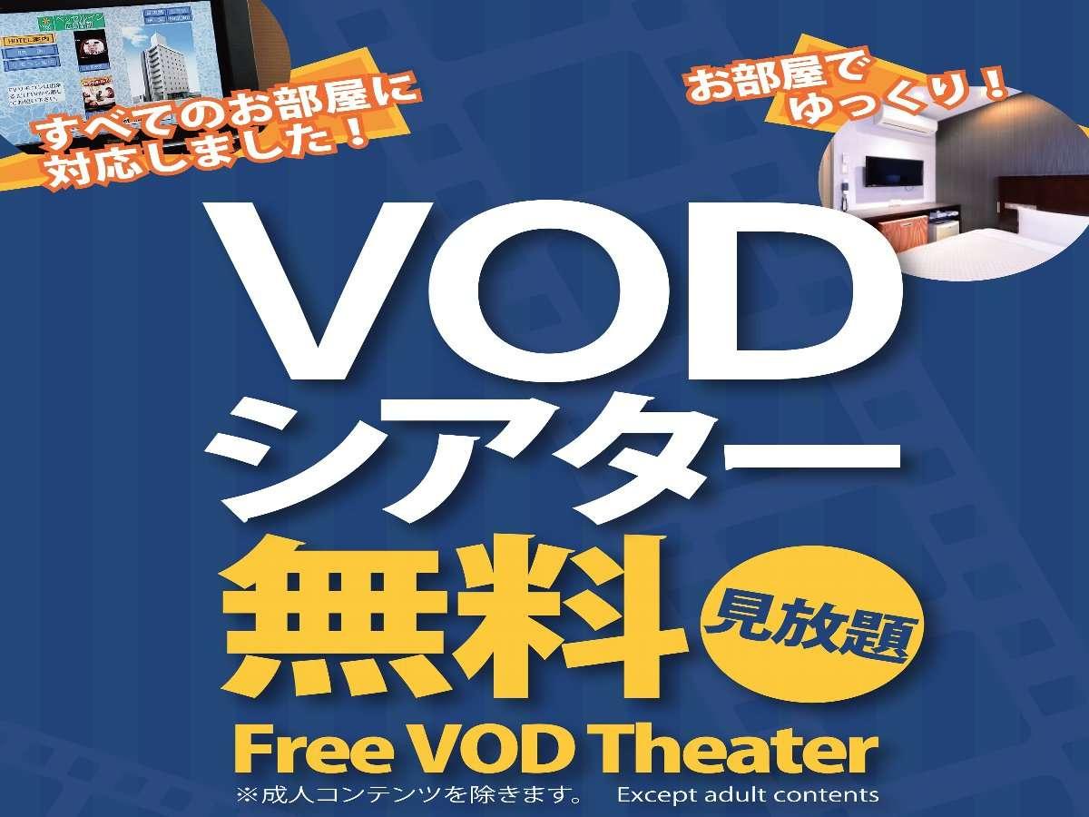 全室VODシアターを無料で視聴いただけます!(成人コンテンツを除く)