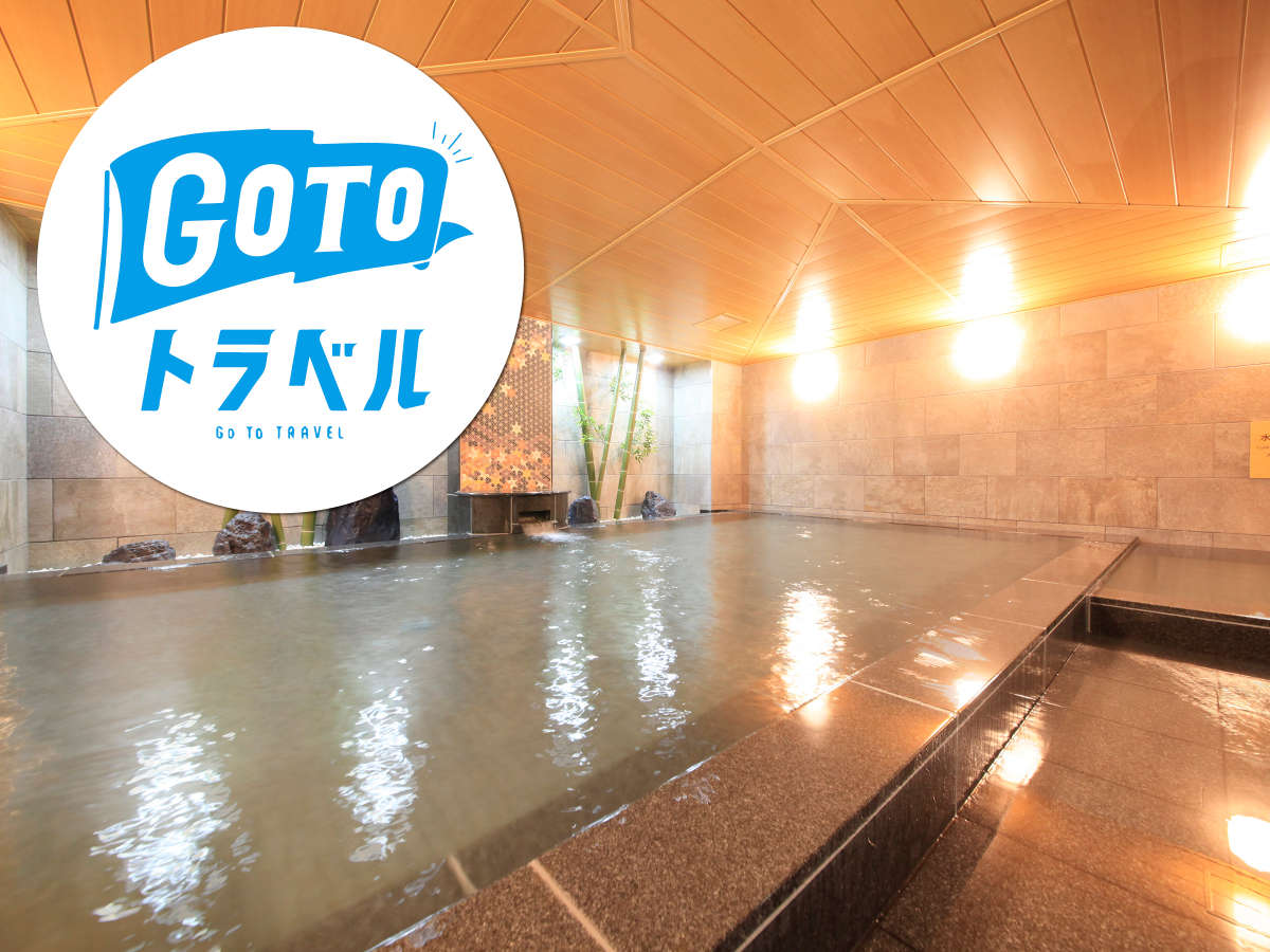 GOTOトラベル対象宿!