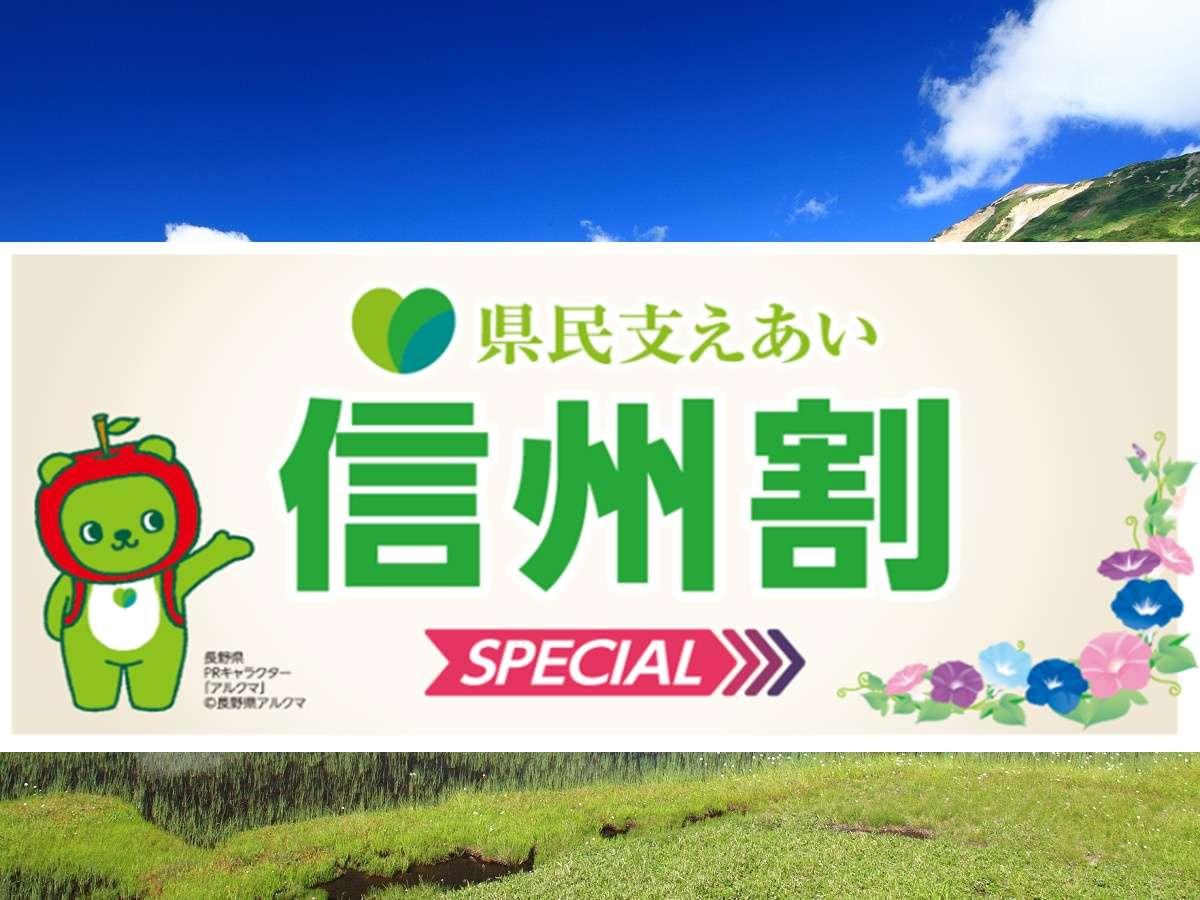 『県民支えあい信州割SPECIAL』対象施設です!