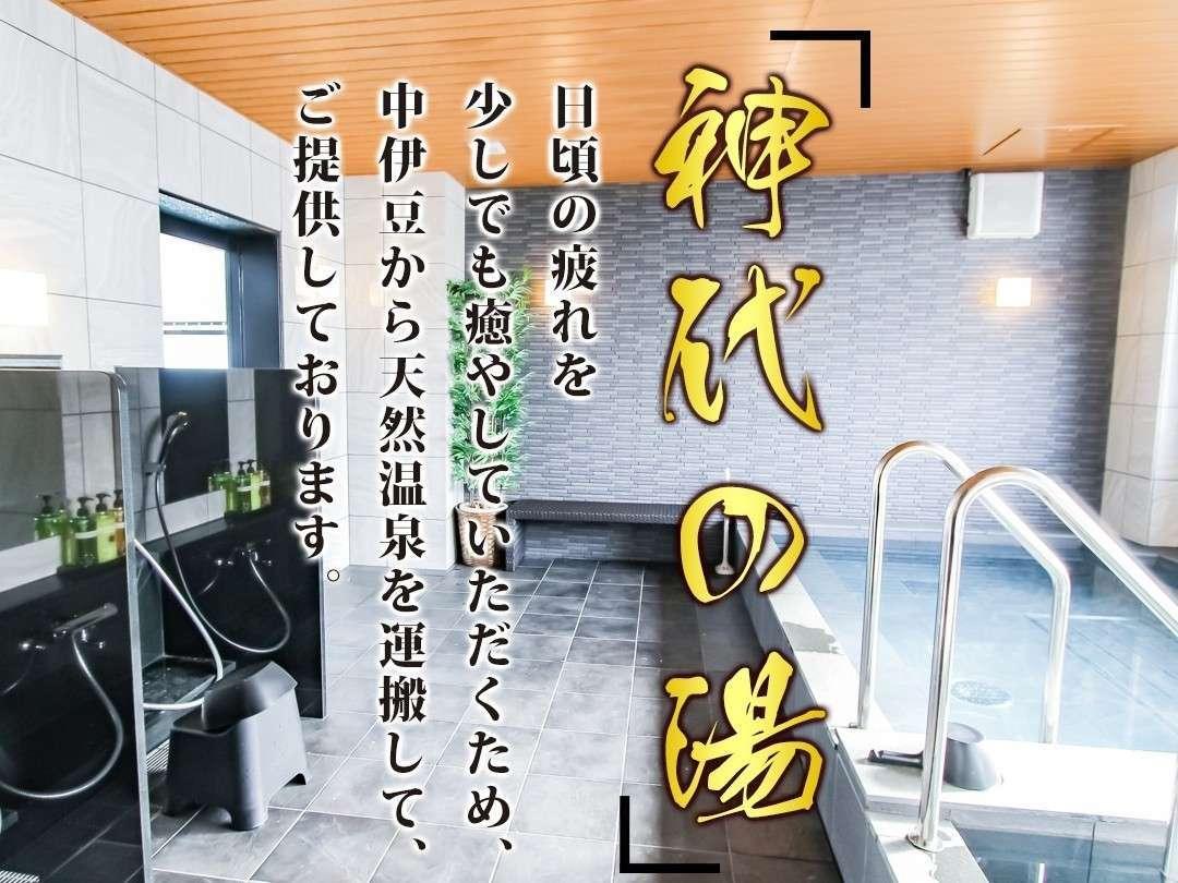 最上階には大浴場露連風呂完備中伊豆から運搬されている天然温泉をご提供しております。神代の湯