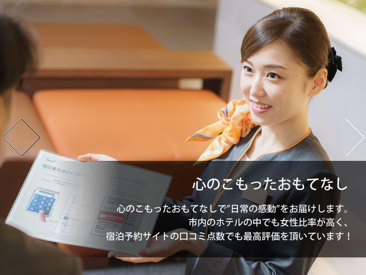 【心をこめたおもてなし】★スーパーホテル接客グランプリ決勝常連店舗★