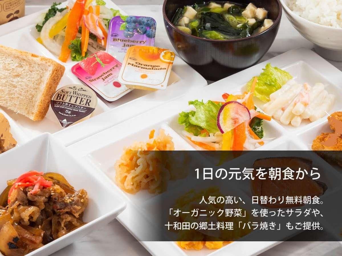 【1日の元気を朝食から】★日替り朝食無料★B1十和田名物ばら焼きも毎日提供中♪