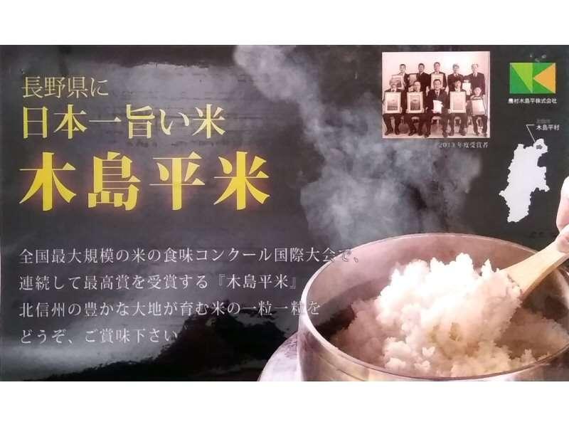 全国最大規模のコメの食味コンクール国際大会で、最高賞を連続受賞する「木島平米」を使用しています。
