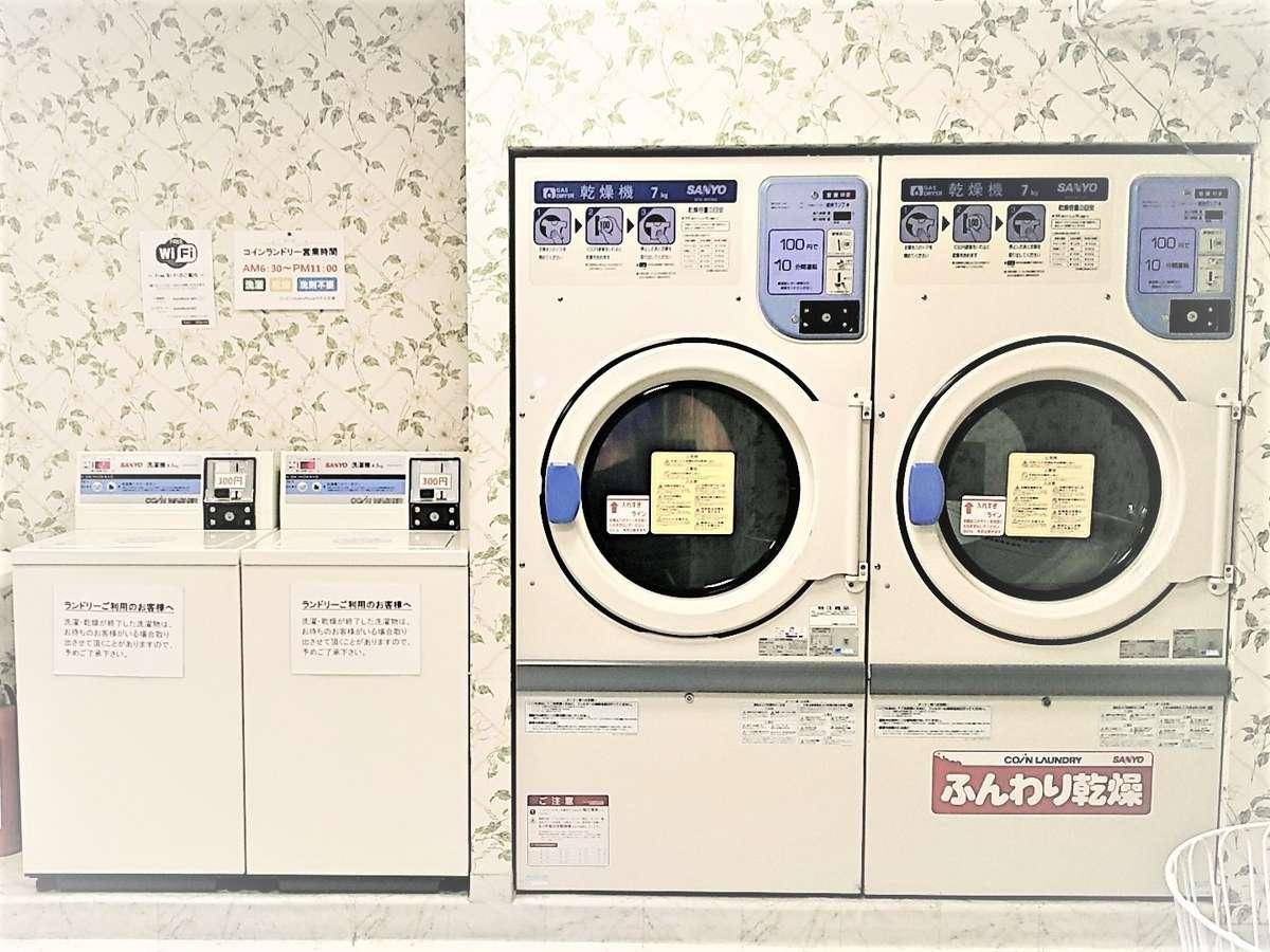 コインランドリー完備でご滞在中のお洗濯もご利用いただけます。