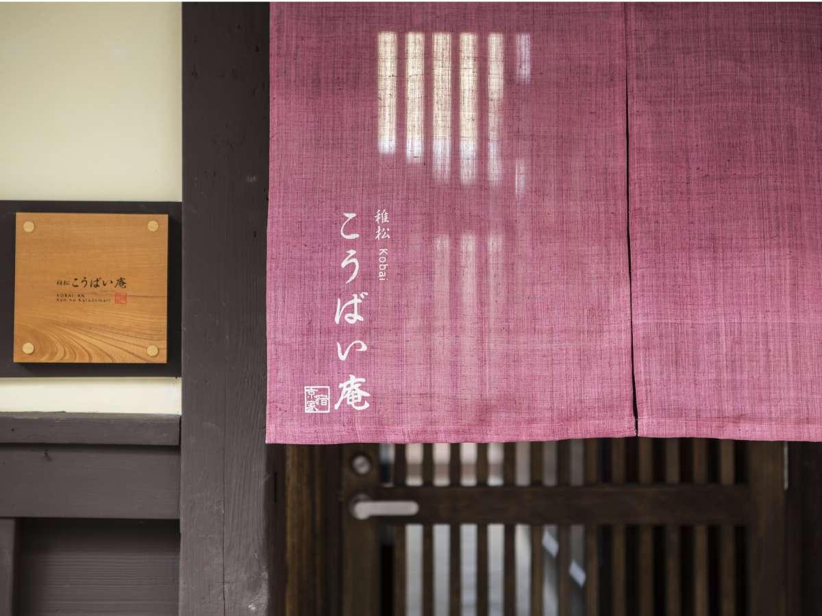 こうばい庵外観。京都特有のトンネル路地の向こうにこうばい庵の入り口があrます。