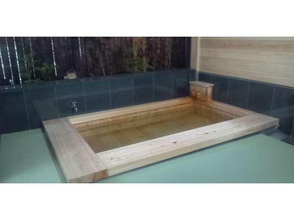 浴槽は檜作り、浴室は、畳敷です。滑りにくく、やさしい感じが致します。