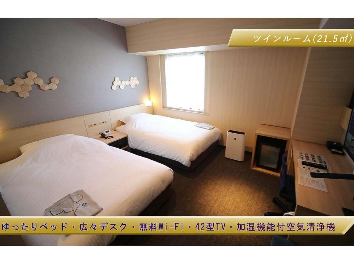 ツインルーム21.2平米120cmベッド2台/【お子様歓迎】両ベッドは片面壁にくっついております。