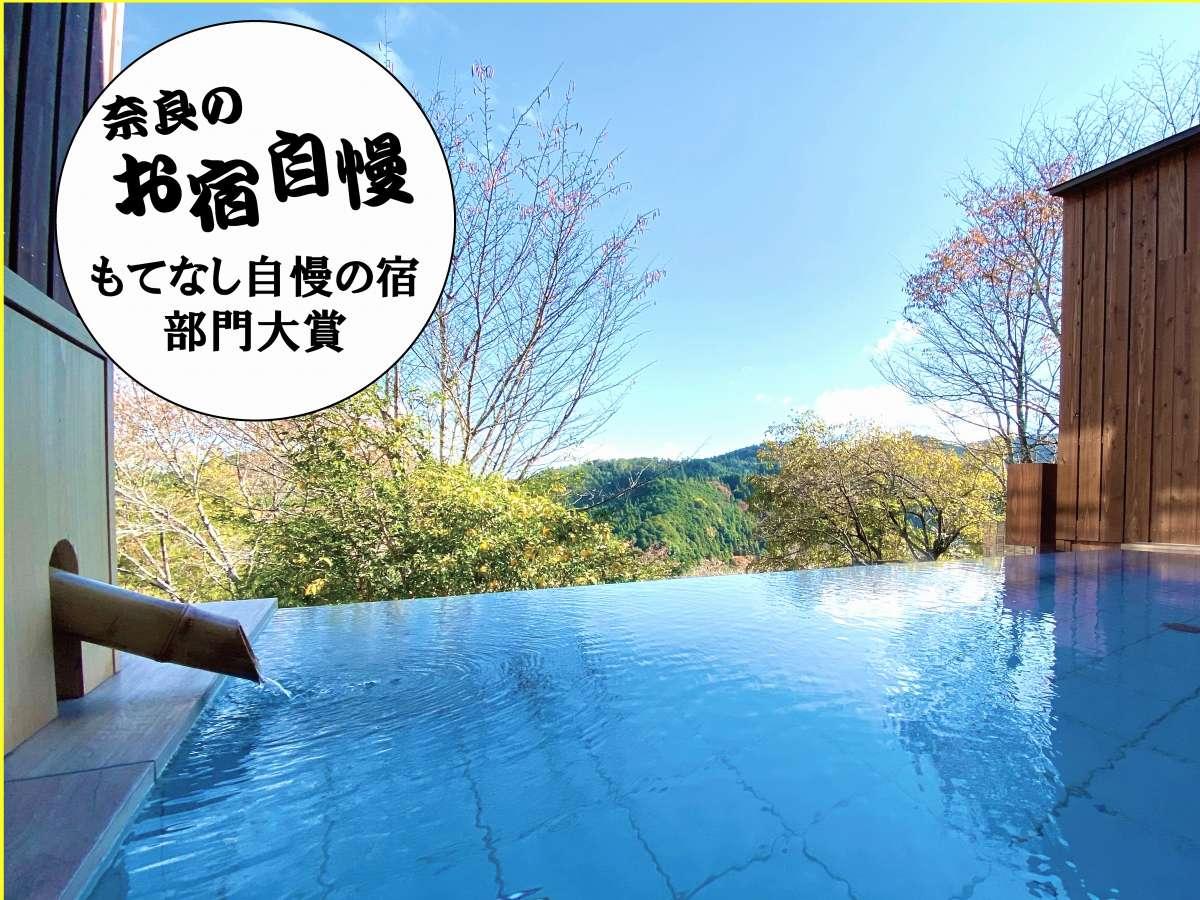 2020年11月に新築したインフィニティ露天風呂から吉野山の四季を満喫くださいませ♪