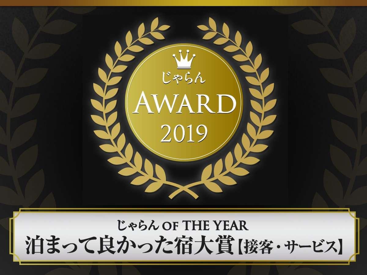 2019年アワード受賞