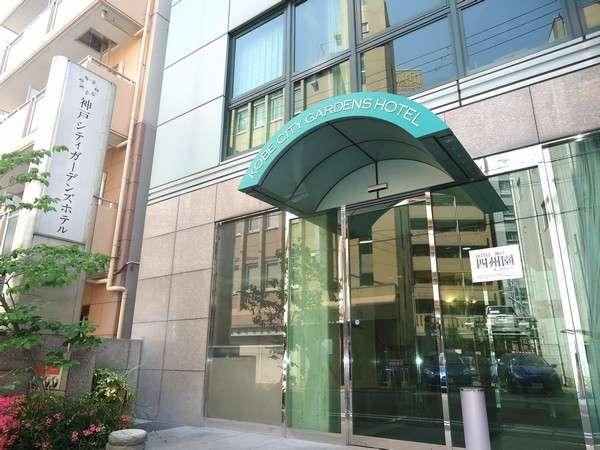 神戸シティガーデンズホテル 外観