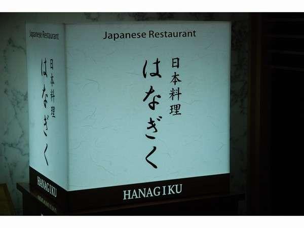 1階日本料理レストラン「はなぎく」朝は朝食会場になります。