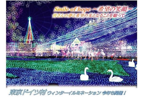 東京ドイツ村イルミネーション