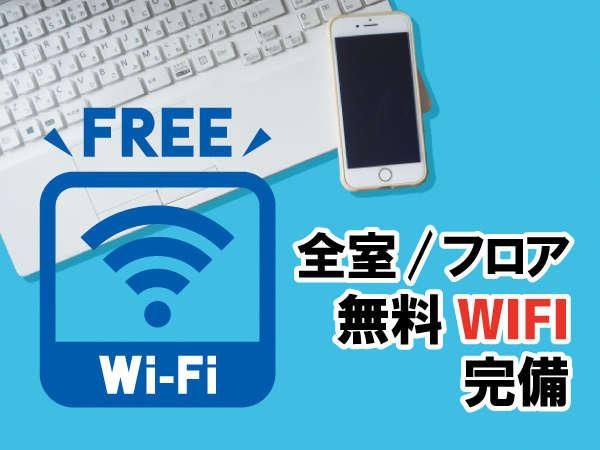 全室・全フロア無料wifi完備!
