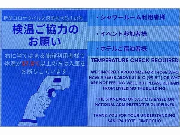 樱花酒店神保町